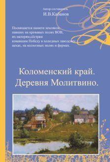 Брошюра Кабанова И. В. «Коломенский край. Деревня Молитвино»